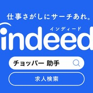 Indeed新CM「チョッパー 助手」篇