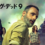 「ウォーキング・デッド」シーズン9 (c)TWD productions LLC Courtesy of AMC/provided by FOX channel