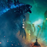 『ゴジラ キング・オブ・モンスターズ』本ポスター (C) 2019 Legendary and Warner Bros. Pictures. All Rights Reserved.