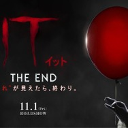 "『 IT/イット THE END ""それ""が、見えたら終わり。』 (C)2019 WARNER BROS. ENTERTAINMENT INC. AND RATPAC-DUNE ENTERTAINMENT LLC. ALL RIGHTS RESERVED."