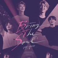 『BRING THE SOUL: THE MOVIE』(C)2019 BIG HIT ENTERTAINMENT Co.Ltd., ALL RIGHTS RESERVED.