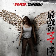 『ライリー・ノース 復讐の女神』ポスター (C)2018 LAKESHORE ENTERTAINMENT PRODUCTIONS LLC AND STX FINANCING, LLC. ALL RIGHTS RESERVED.