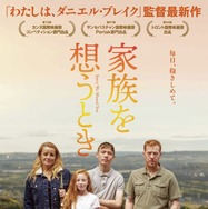 『家族を想うとき』 (C)Sixteen SWMY Limited, Why Not Productions, Les Films du Fleuve, British Broadcasting Corporation, France 2 Cinema and The British Film Institute 2019