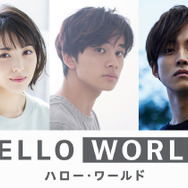『HELLO WORLD』 (C)2019「HELLO WORLD」製作委員会