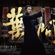 『イップ・マン 完結』前売特典第1弾 (C) Mandarin Motion Pictures Limited, All rights reserved.