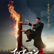 『イップ・マン 完結』 (C) Mandarin Motion Pictures Limited, All rights reserved.