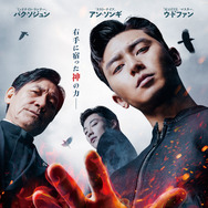 『ディヴァイン・フューリー/使者』(C) 2020 LOTTE ENTERTAINMENT All Rights Reserved.