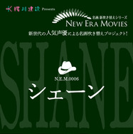 「NEW ERA MOVIES」/『シェーン』(C)MOBY DICK INC