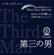 「NEW ERA MOVIES」/『第三の男』(C)MOBY DICK INC