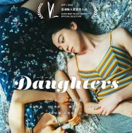 『Daughters』(C)「Daughters」製作委員会