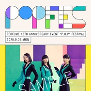 "「Perfumeメジャーデビュー15周年記念イベント""P.O.P"" (Perfume Online Present) Festival」(C)AbemaTV, Inc.(C)AMUSE INC., All Rights Reserved.※実際のものとは異なります"