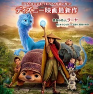 『ラーヤと龍の王国』(C)2021 Disney. All Rights Reserved.(C) 2021 Disney and its related entities