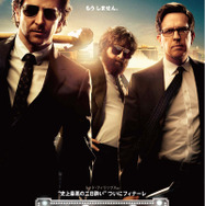 『ハングオーバー!!! 最後の反省会』-(C)  2013 WARNER BROS.ENTERTAINMENT INC.AND LAGENDARY PICTURES