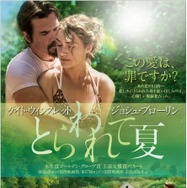 『とらわれて夏』ポスター -(C) MMXIII Paramount Pictures Corporation and Frank's Pie Company LLC. All rights Reserved