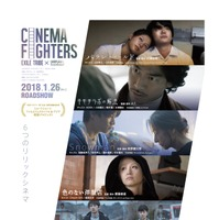 EXILE TRIBE×ShortShortsのコラボ『CINEMA FIGHTERS』6つの世界観の本予告公開 画像