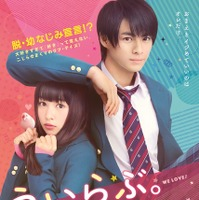 King&Princeが初の映画主題歌!平野紫耀×桜井日奈子『ういらぶ。』予告 画像