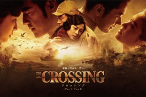 The Crossing -ザ・クロッシング- PartⅠ