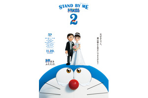 STAND BY ME ドラえもん 2